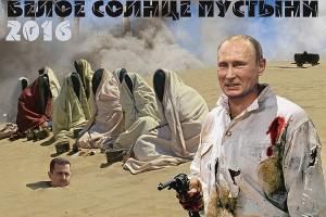 путин-пустиня_cr
