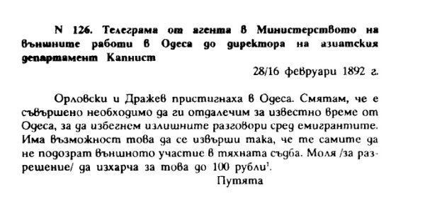 rusia_dok
