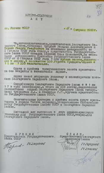 Приемо-предавателен протокол за българското злато.