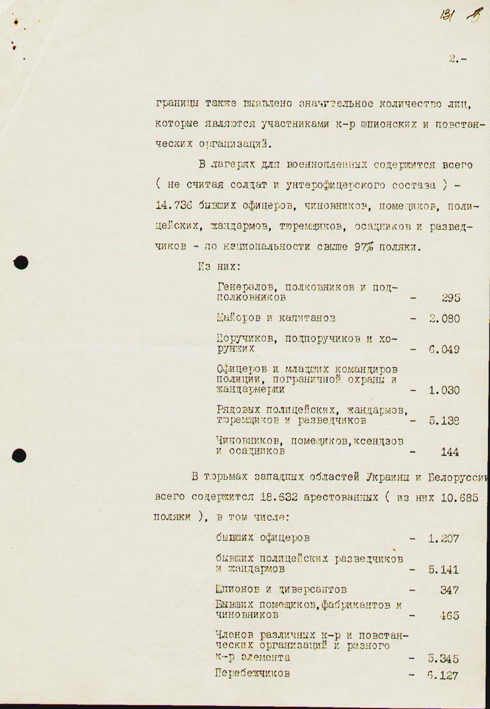 Katyn_-_decision_of_massacre_p2