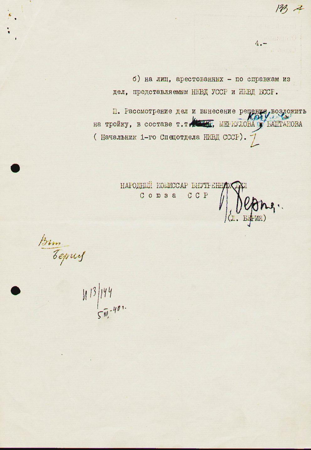 Katyn_-_decision_of_massacre_p4