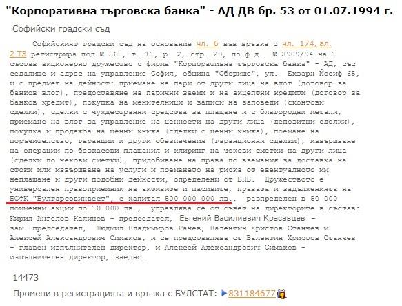 """Съобщението, обнародване в """"Държавен вестник"""" , с което се обявява създаването на КТБ като правоприемник на структурата на КГБ и ДС"""