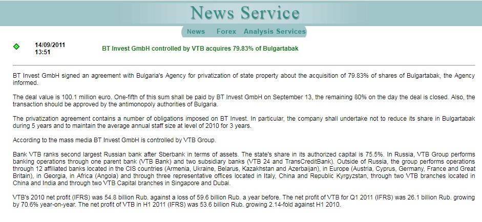 Съобщението от официалния руски финансов сайт aum.ru, в който официално съобщават, че Внешторгбанк става собственик на Булгартабак холдинг