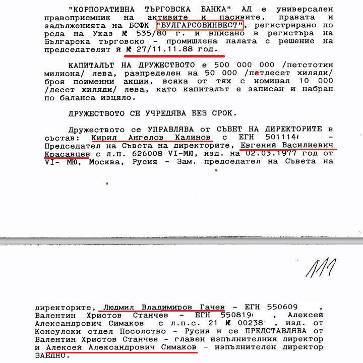 КТБ е създадена като структура от КГБ още през 1988 г. заедно с агенти на Държавна сигурност.